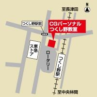 CGパーソナル つくし野教室の周辺地図