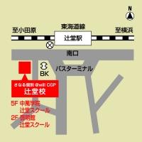 CGパーソナル 辻堂教室の周辺地図
