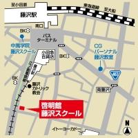 啓明館 藤沢スクールの周辺地図