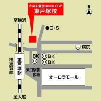CGパーソナル 東戸塚教室の周辺地図