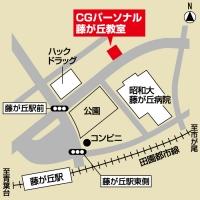 CGパーソナル 藤が丘教室の周辺地図