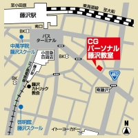 CGパーソナル 藤沢教室の周辺地図