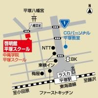 CG啓明館 平塚スクールの周辺地図