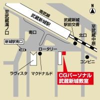 CGパーソナル 武蔵新城教室の周辺地図