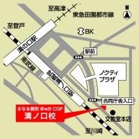 CGパーソナル 溝ノ口教室の周辺地図