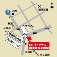 CGパーソナル 横須賀中央教室の周辺地図