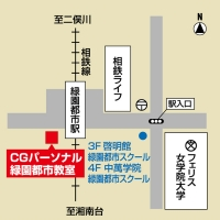 CGパーソナル 緑園都市教室の周辺地図