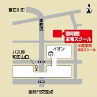 啓明館 本牧スクールの周辺地図