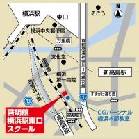 CG啓明館 横浜駅東口スクールの周辺地図