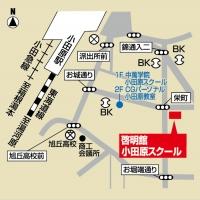 啓明館 小田原スクールの周辺地図