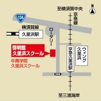 CG啓明館 久里浜スクールの周辺地図