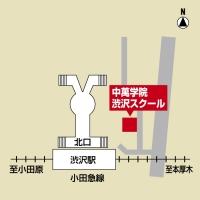 CG中萬学院 渋沢スクールの外観