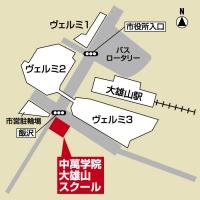 CG中萬学院 大雄山スクールの外観