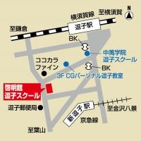 CG啓明館 逗子スクールの周辺地図
