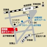 啓明館 逗子スクールの周辺地図