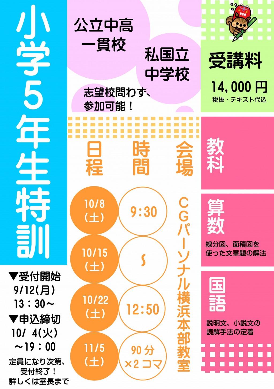 108開催小学5年生特訓受付中 イベント Cgパーソナル