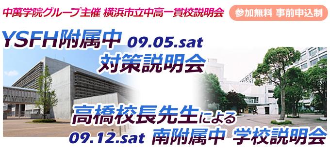 9月5日(土)横浜サイエンスフロンティア高校附属中対策説明会