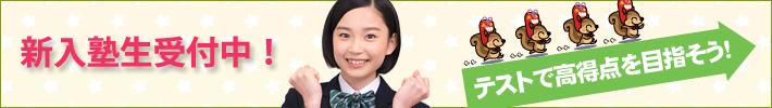 新入塾生申込受付中!