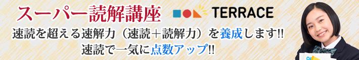 新入塾生受付中!