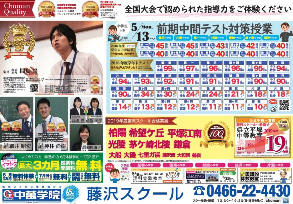 CG中萬学院 藤沢スクール 6月無料授業体験