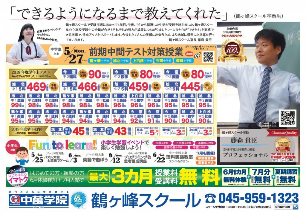 CG中萬学院 鶴ヶ峰スクール 6月無料授業体験