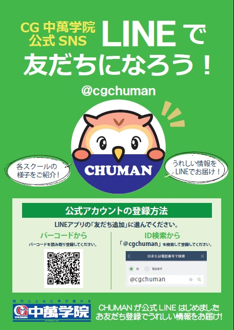 中萬 LINE 塾 SNS chuman