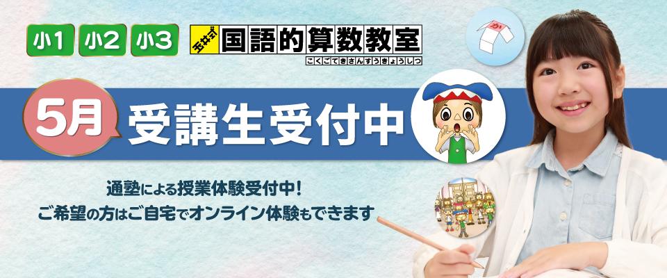 玉井式国語的算数教室5月受講生募集中!