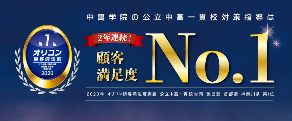 2020年 オリコン顧客満足度調査 公立中高一貫校対策 集団塾 首都圏 神奈川県で第1位を獲得!