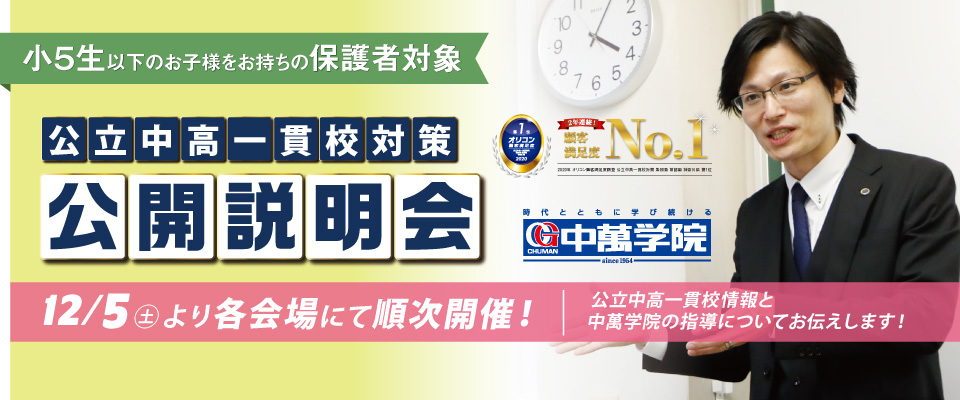 【CG中萬学院】12月公立中高一貫校対策公開説明会 開催