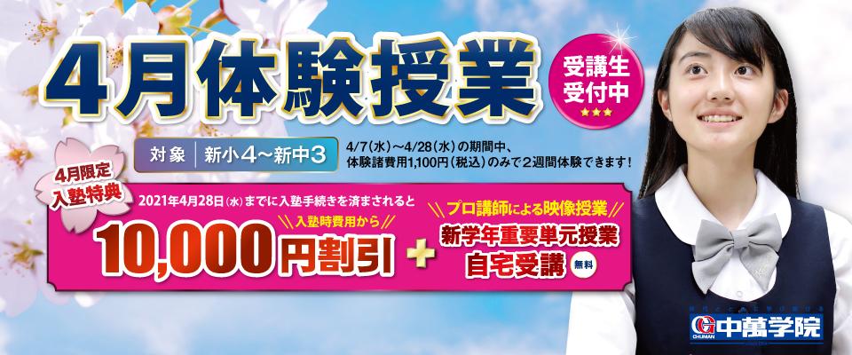 【CG中萬学院】4月2週間体験授業受付中!