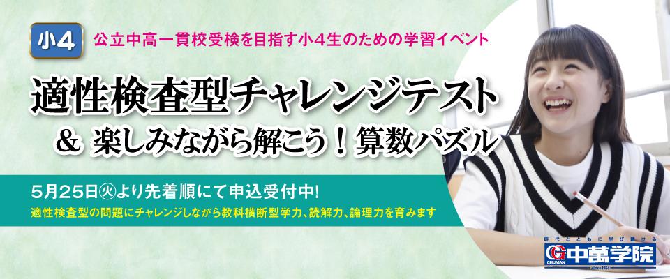 【CG中萬学院】小4適性検査型チャレンジテスト&学習イベント開催