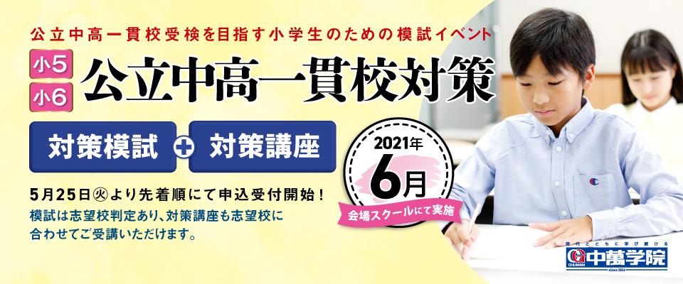 【CG中萬学院】小5・小6公立中高一貫校対策模試&対策講座 開催