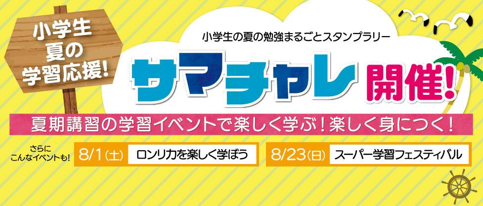 【CG中萬学院】小4~小6夏期限定スタンプラリー「サマチャレ」開催