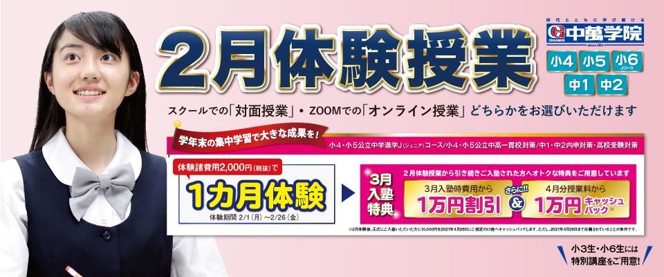 【CG中萬学院】2月1カ月体験授業受付中!