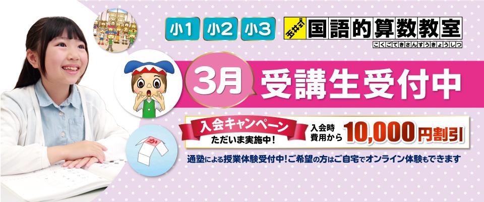玉井式国語的算数教室2月受講生募集中!