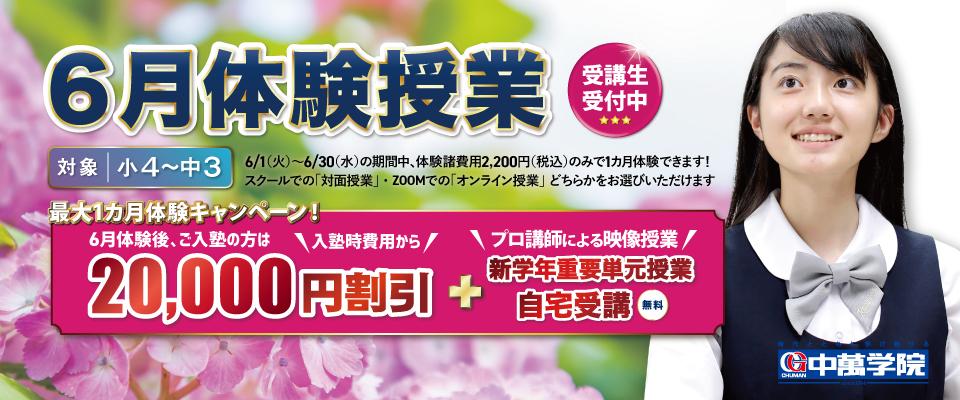 【CG中萬学院】6月1カ月体験授業受付中!