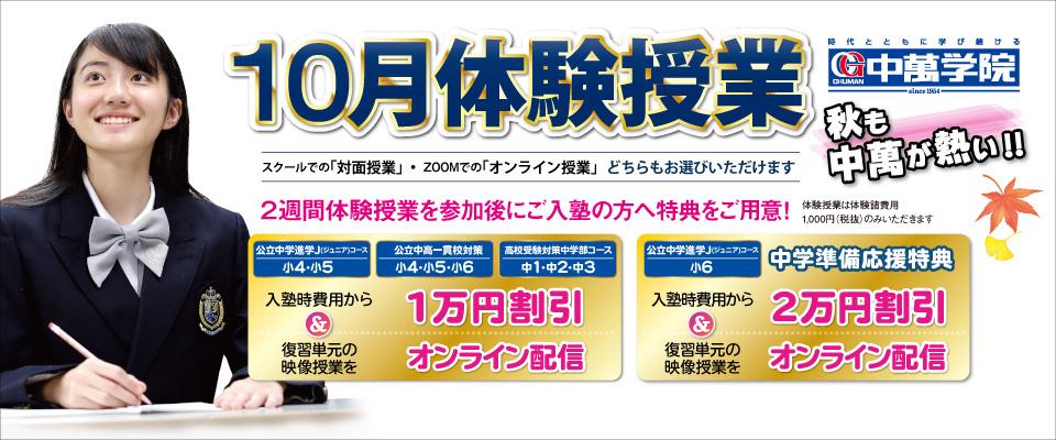 CG中萬学院 10月体験授業受付中!