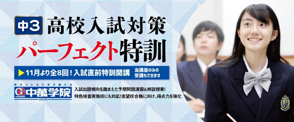 【CG中萬学院】受験生のための入試直前特訓「中3パーフェクト特訓」開講!