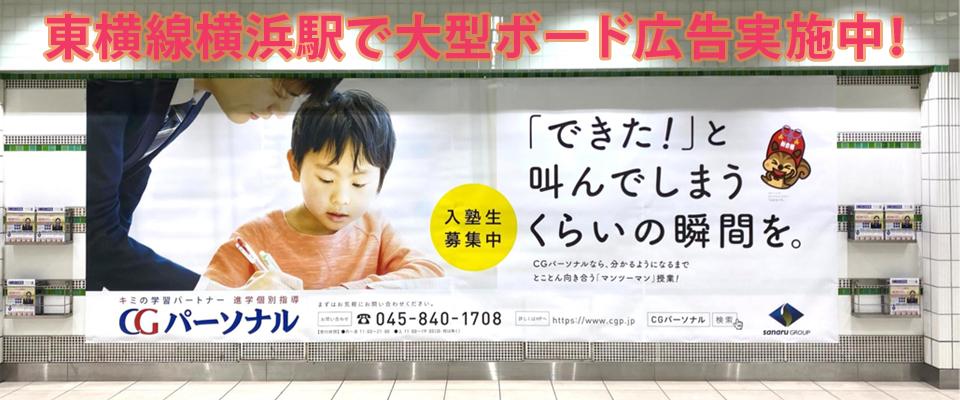 東横線横浜駅大型ボード広告
