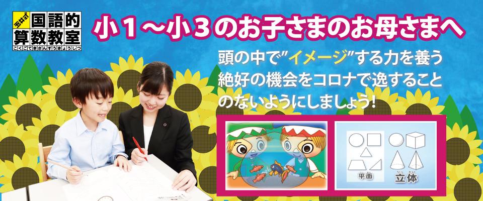 玉井式国語的算数教室