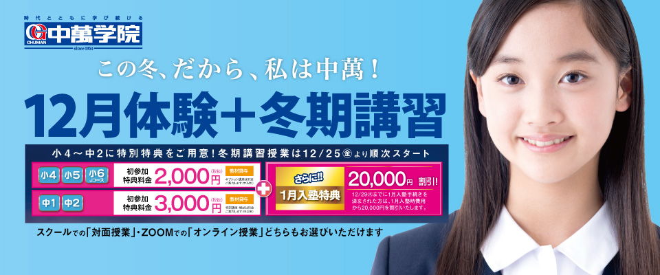 CG中萬学院 冬期講習受付中!