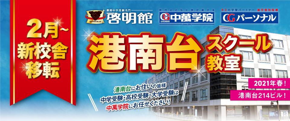 2021年2月港南台新校舎移転