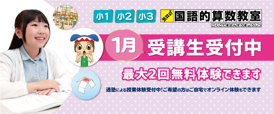 玉井式国語的算数教室1月受講生募集中!