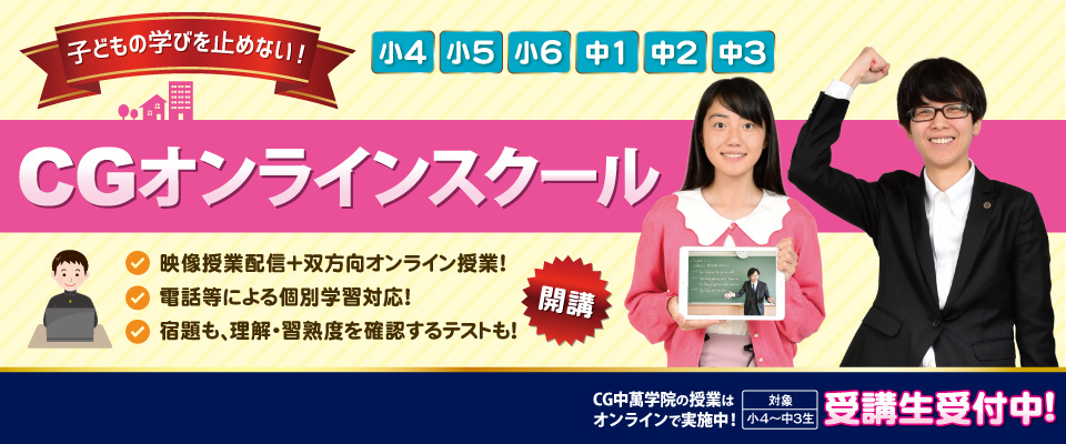 CGオンラインスクール