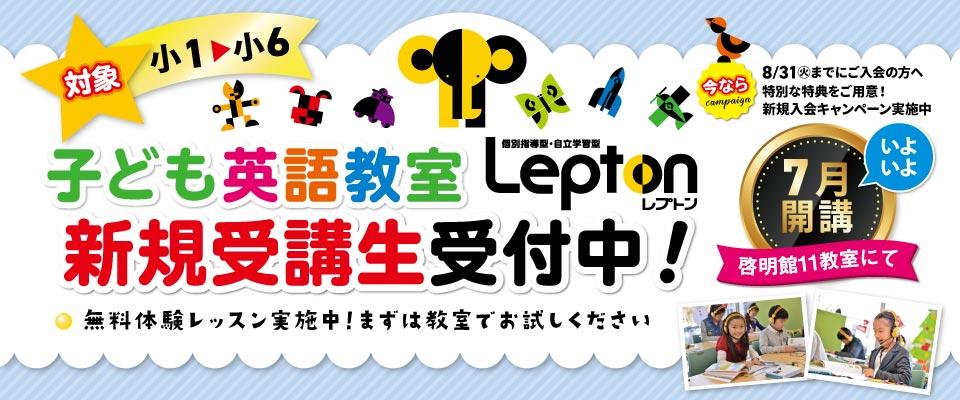 lepton開講