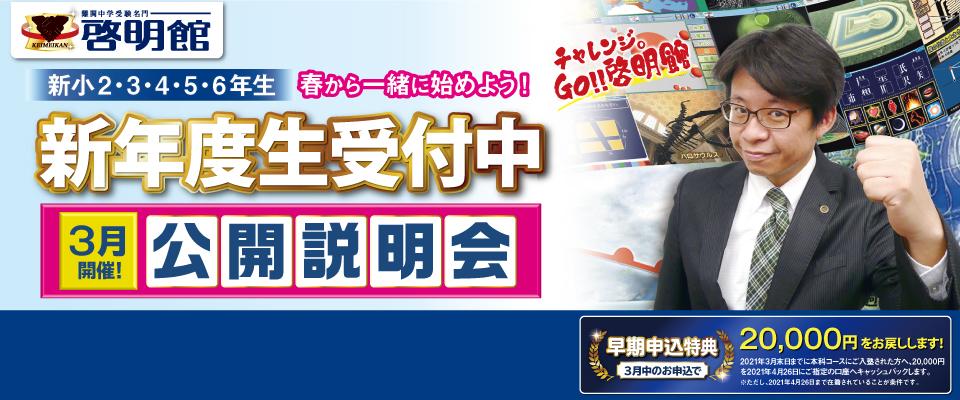 【啓明館】新年度生募集中