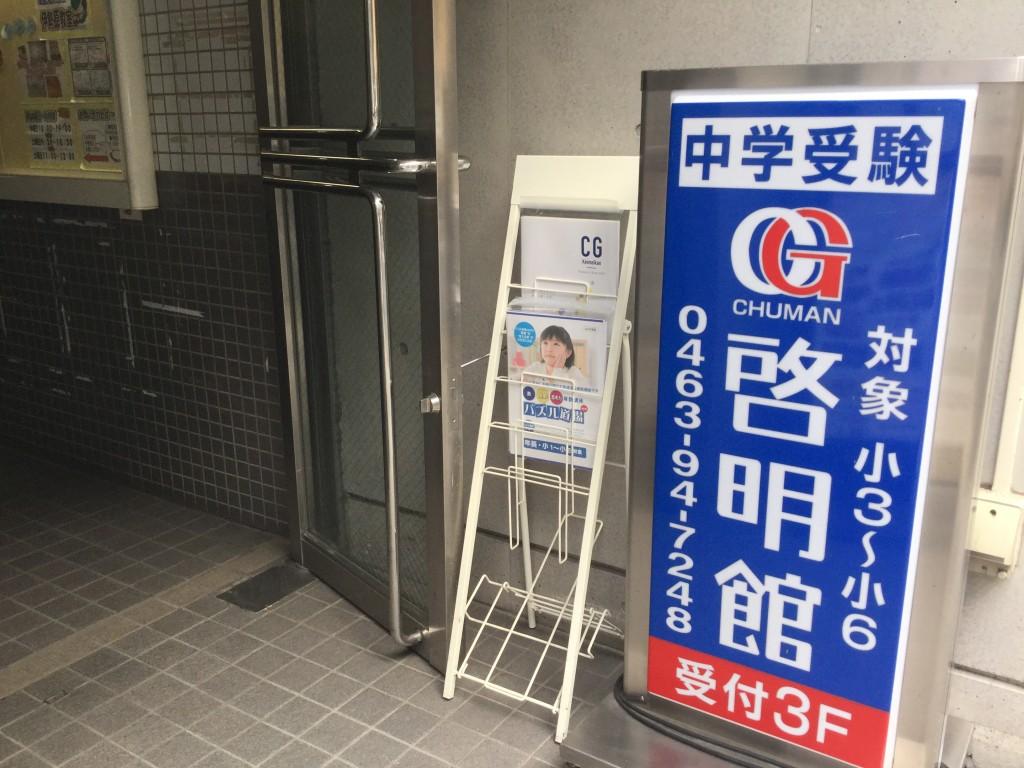 ビル入口/エレベーターで3階受付までお越しください。お子様が通塾の際は、安全面を考慮し階段を使用していただいております。
