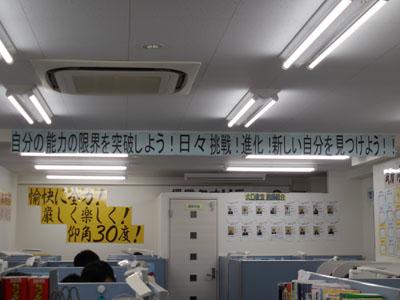 教室内には掲示がたくさん!生徒の皆さんの気持ちを高めることばが貼られています。