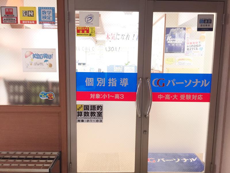 <教室入り口>