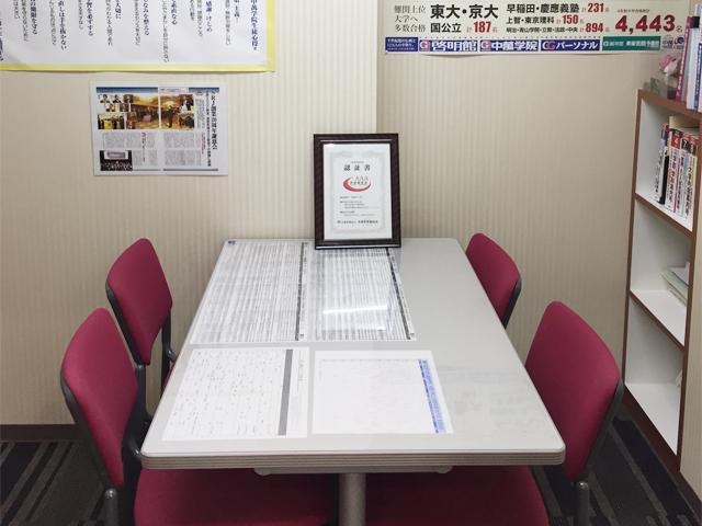 <面談室> 入試情報・学校情報等を取り揃えております。随時無料学習相談を承りますので、どうぞお気軽にお越しください。